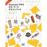 Illustratorで作るロゴ・マークデザインブック―CS6/5/4対応 [単行本]