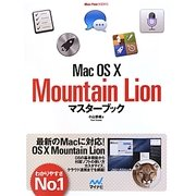 MacOS X Mountain Lionマスターブック [単行本]