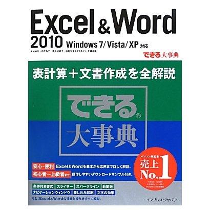 できる大事典Excel & Word2010 Windows7/Vista/XP対応 [単行本]