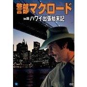 警部マクロード Vol.8「ハワイ出張始末記」
