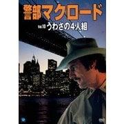 警部マクロード Vol.10「うわさの4人組」