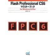 Flash Professional CS6マスターブック―for Windows & Mac [単行本]