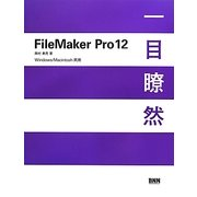 FileMaker Pro12―Windows/Macintosh両用 改訂第12版 [単行本]