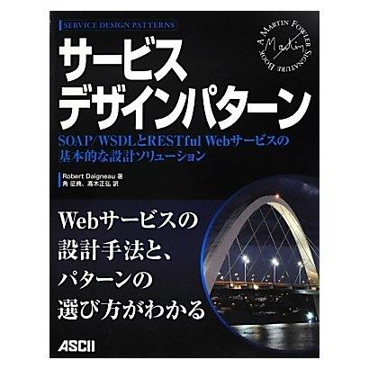 サービスデザインパターン―SOAP/WSDLとRESTful Webサービスの基本的な設計ソリューション [単行本]