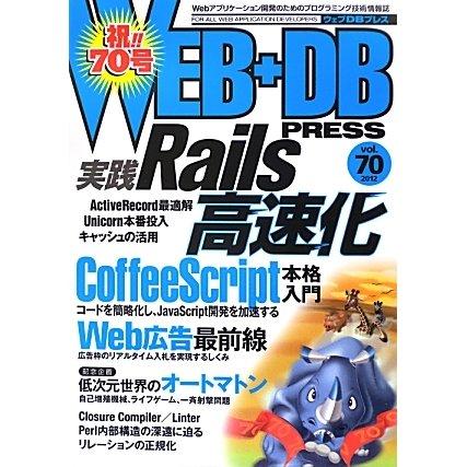 WEB+DB PRESS〈Vol.70〉特集 Rails高速化 CoffeeScript Web広告 オートマトン [単行本]