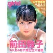 girls vol.36-pure idol magazine(双葉社スーパームック) [ムックその他]