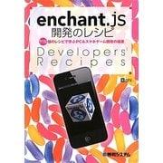 enchant.js開発のレシピ―115個のレシピで学ぶPC&スマホゲーム開発の極意 [単行本]