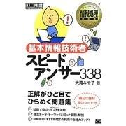 基本情報技術者スピードアンサー338(情報処理教科書) [単行本]