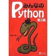 みんなのPython 第3版 [単行本]