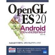 OpenGL ES 2.0 Androidグラフィックスプログラミング [単行本]