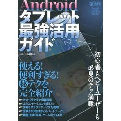 Androidタブレット最強活用ガイド-Android4.0対応(超トリセツ) [単行本]