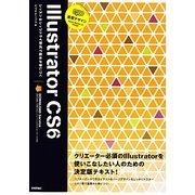 速習デザインIllustrator CS6 [単行本]