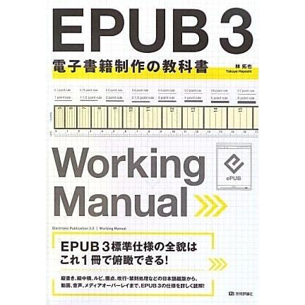 EPUB 3 電子書籍制作の教科書 [単行本]