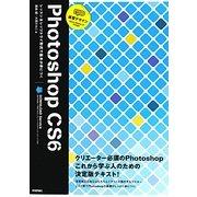 速習デザインPhotoshop CS6 [単行本]