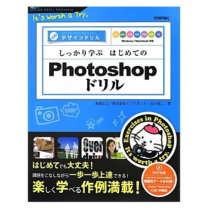 しっかり学ぶはじめてのPhotoshopドリル―CS6/CS5.1/CS5/CS4/CS3/CS2/CS対応(デザインドリル) [単行本]