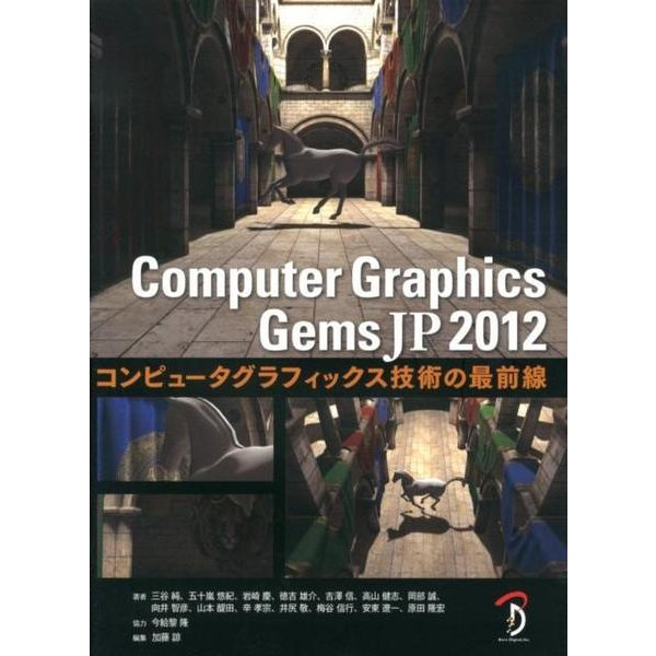 Computer Graphics Gems JP 2012 [単行本]