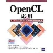 OpenCL応用―メニーコアCPU&GPGPU時代の並列処理 [単行本]