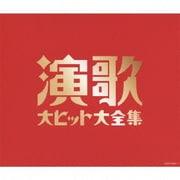 演歌大ヒット大全集 (決定盤)