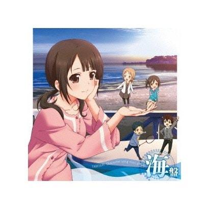 白浜坂高校合唱部/海盤 ~潜ったり、たゆたったり~ (TVアニメ「TARITARI」キャラソンミニアルバム)