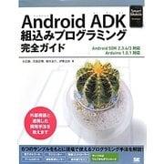 Android ADK組込みプログラミング完全ガイド―Android SDK 2.3.4/3対応 Arduino 1.0.1対応(Smart Mobile Developer) [単行本]