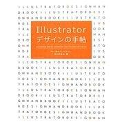 Illustratorデザインの手帖―CS6/CS5/CS4/CS3/CS2/CS [単行本]