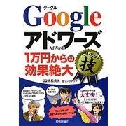 Googleアドワーズ「1万円からの効果絶大」コレだけ!技 [単行本]