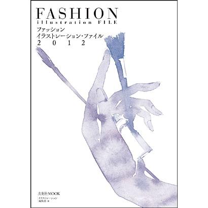 ファッションイラストレーション・ファイル 2012(玄光社MOOK) [ムックその他]
