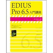 EDIUS Pro6.5入門講座(玄光社MOOK 速読・速解シリーズ 6) [ムックその他]