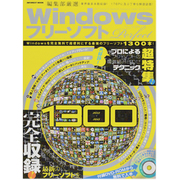 Windowsフリーソフトパーフェクト1300 2012-2(INFOREST MOOK) [ムックその他]