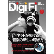 "DigiFi No.7 (2012 AUGUST)-今より""良い音""を!(別冊ステレオサウンド) [ムックその他]"