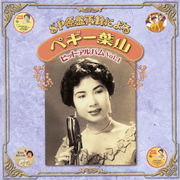 SP原盤再録による ペギー葉山 ヒット・アルバム Vol.1 (SP原盤再録シリーズ)