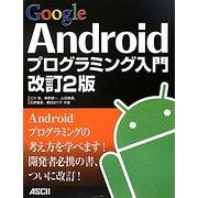 Google Androidプログラミング入門 改訂2版 [単行本]