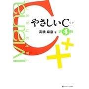 やさしいC++ 第4版 [単行本]