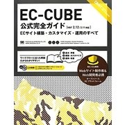 EC-CUBE公式完全ガイド(ver2.12/2.11対応)―ECサイト構築・カスタマイズ・運用のすべて [単行本]