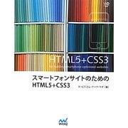 スマートフォンサイトのためのHTML5+CSS3 [単行本]