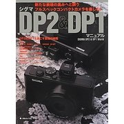 シグマDP2&DP1マニュアル [単行本]