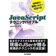 JavaScriptテクニックバイブル―効率的な開発に役立つ150の技 [単行本]