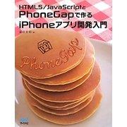 HTML5/JavaScriptとPhoneGapで作るiPHONEアプリ開発入門 [単行本]