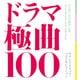 ドラマ極曲100 サウンドトラック・ベストセレクション