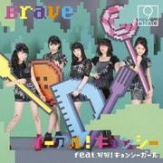 イーアル!キョンシー feat.好好!キョンシーガール/Brave