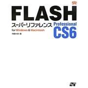 FLASH Professional CS6スーパーリファレンスfor Windows & Macintosh [単行本]