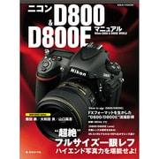 """ニコンD800&D800Eマニュアル-""""超絶""""フルサイズ一眼レフハイエンド写真力を堪能せよ!(日本カメラMOOK) [ムックその他]"""