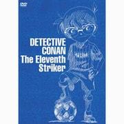 劇場版 名探偵コナン 11人目のストライカー スタンダード・エディション