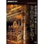 NHKスペシャル 世界遺産 平泉 金色堂の謎を追う (NHK DVD)