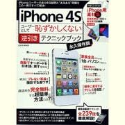 iPhone4Sユーザーとして恥ずかしくない逆引きテクニック(LOCUS MOOK) [ムックその他]