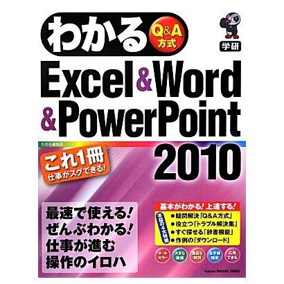 わかるExcel & Word & PowerPoint2010 [単行本]