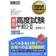 春期高度試験午前1・2〈2013年版〉(情報処理教科書) [単行本]