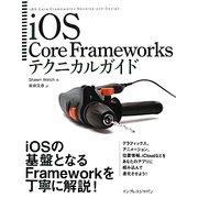 iOS Core Frameworksテクニカルガイド―iOSの基盤となるFrameworkを丁寧に解説! [単行本]