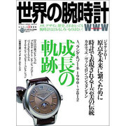 世界の腕時計 NO.113(ワールド・ムック 948) [ムックその他]