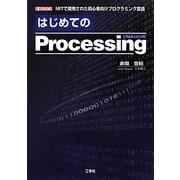 はじめてのProcessing(I・O BOOKS) [単行本]